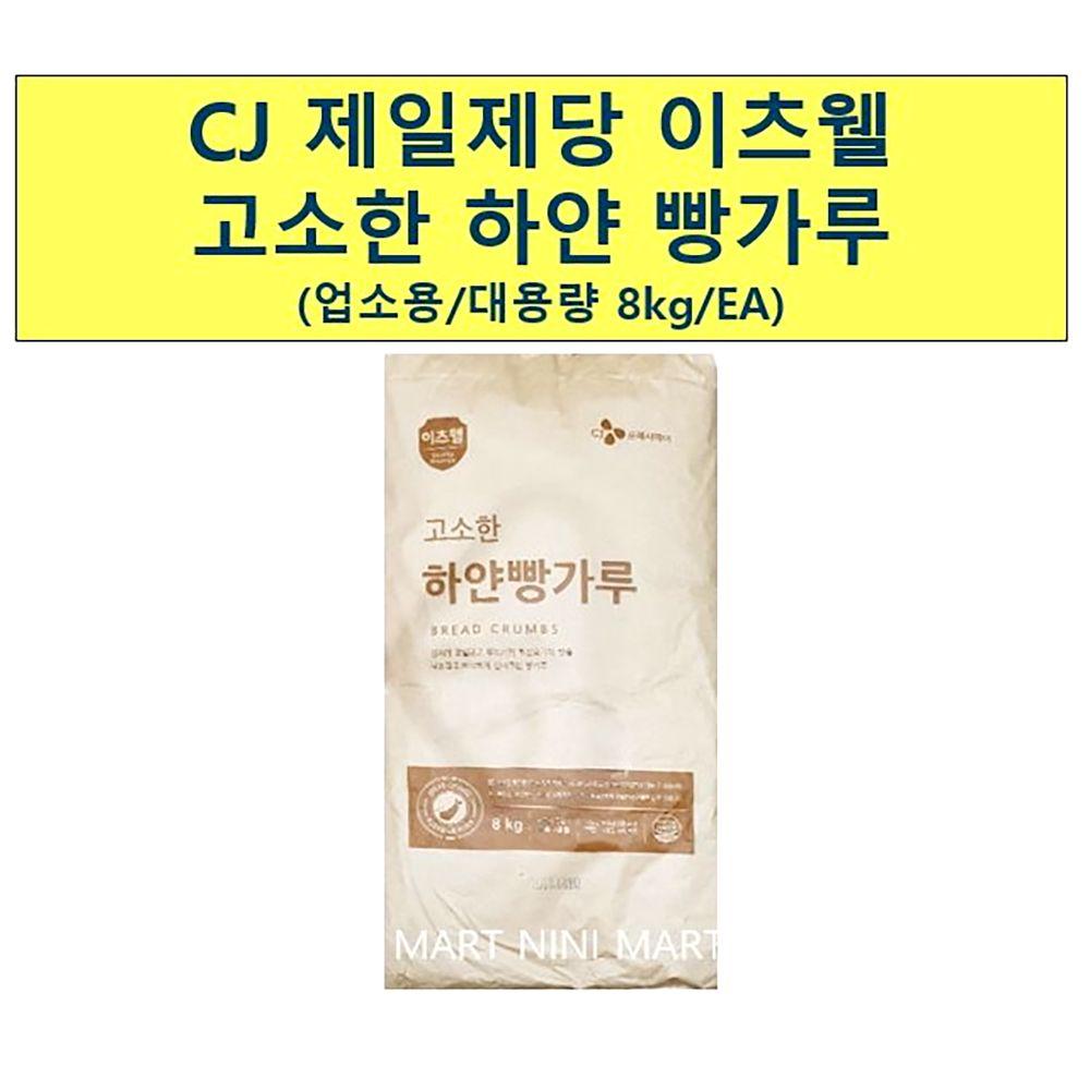 하얀 빵가루 이츠웰 8kg 고소한 업소용 대용량 가루
