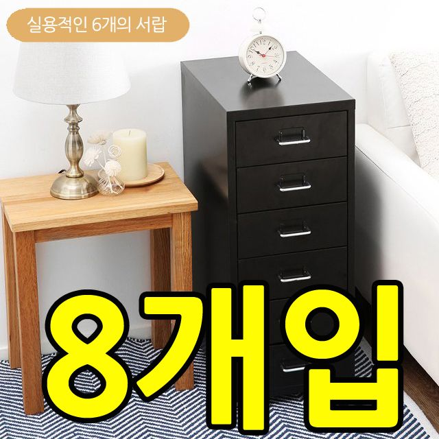 학원 사무실 관공서 전용 6단 철재 서랍장 X 8개입
