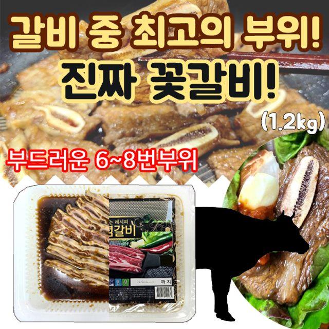 JO LA양념갈비 1.2kg 꽃갈비살
