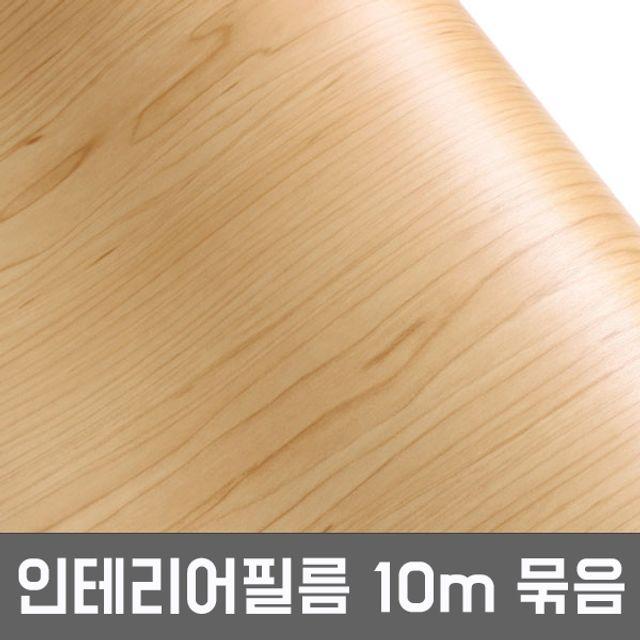 무늬목시트 10m 1롤묶음 WBI10T141 헤라증정