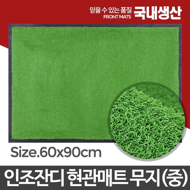 인조잔디 현관매트 녹색 중/베란다 미끄럼방지 바닥