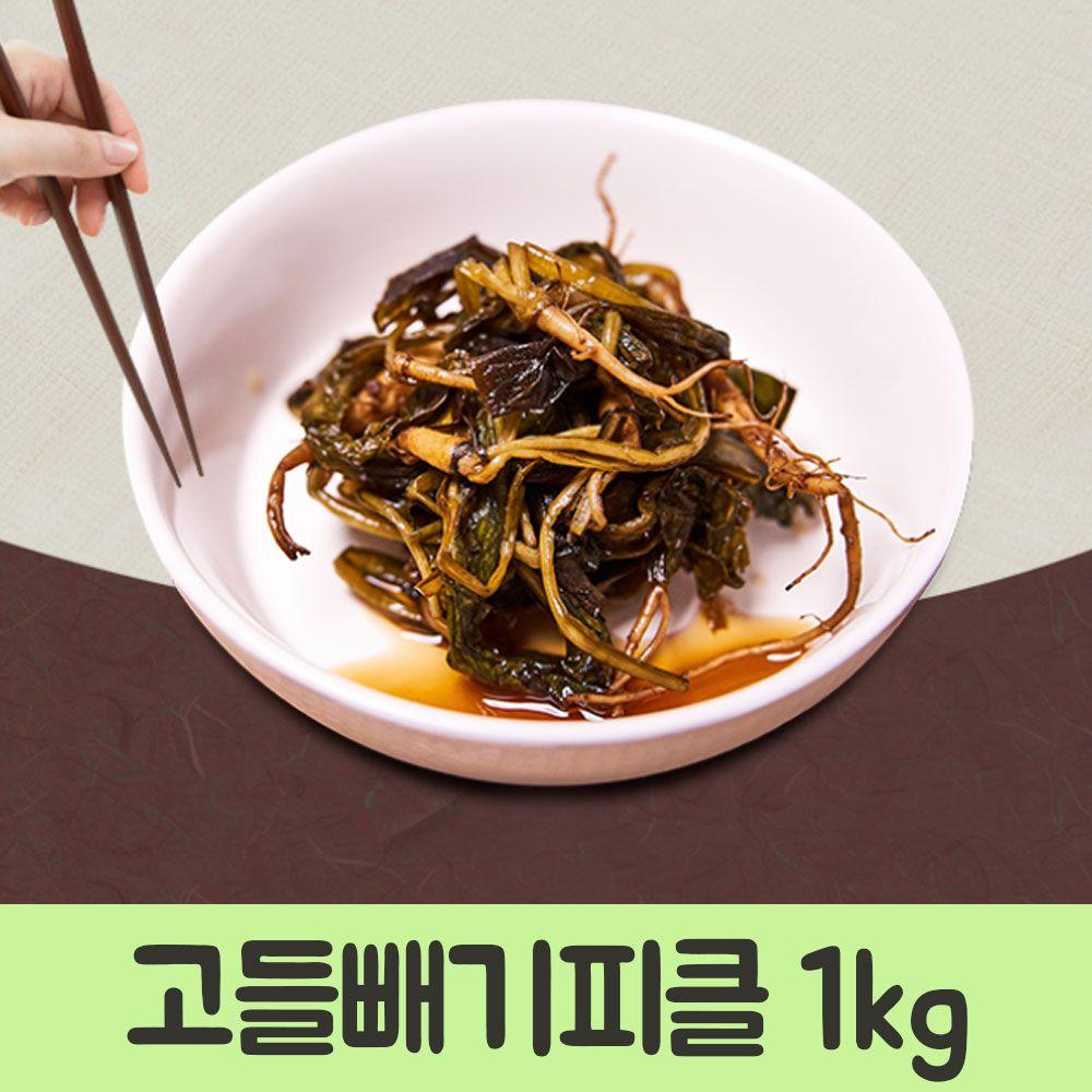 영양가득 남도 건강한 밥상 고들빼기피클 1kg