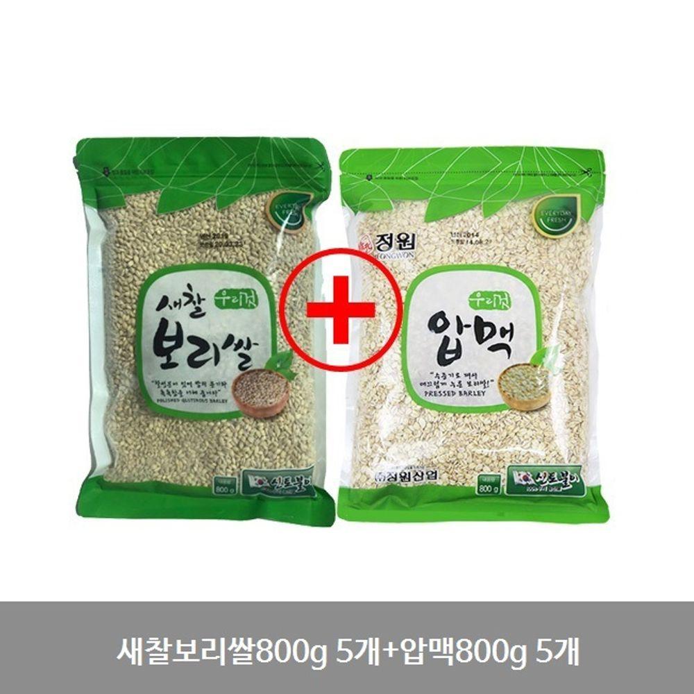 새찰보리쌀800g 5개+압맥800g 5개 국산 잡곡 세트