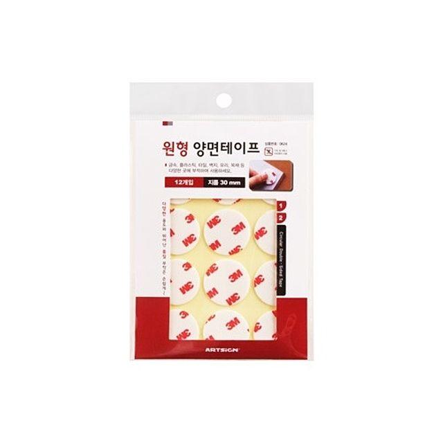 양면테이프 (고정판용)(9개입) (0624)