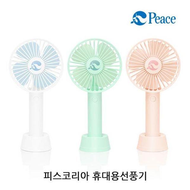 피스코리아 휴대용선풍기 1P 핸디선풍기 휴대선풍기