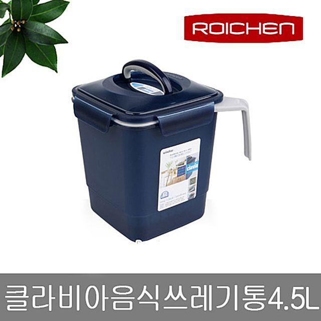 클라비아음식쓰레기통4.5L