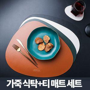 아이티알,NG 가죽 방수 식탁매트+티코스터/컵받침 테이블 식탁깔개