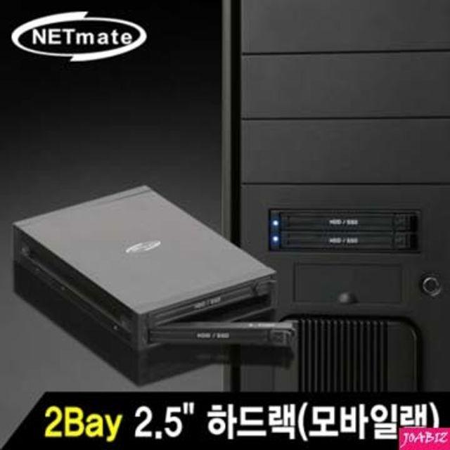 NM-HY6200 2Bay 2.5 SATA 하드랙(모바일랙)