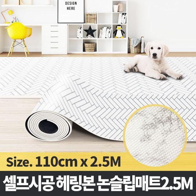 헤링본 2.5M 강아지매트리스 방수 바닥논슬립 개매트