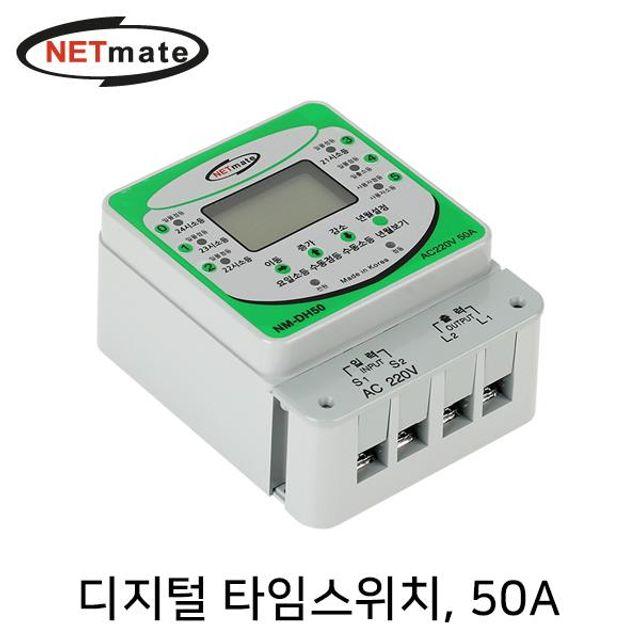 NETmate 디지털 타임스위치(50A)