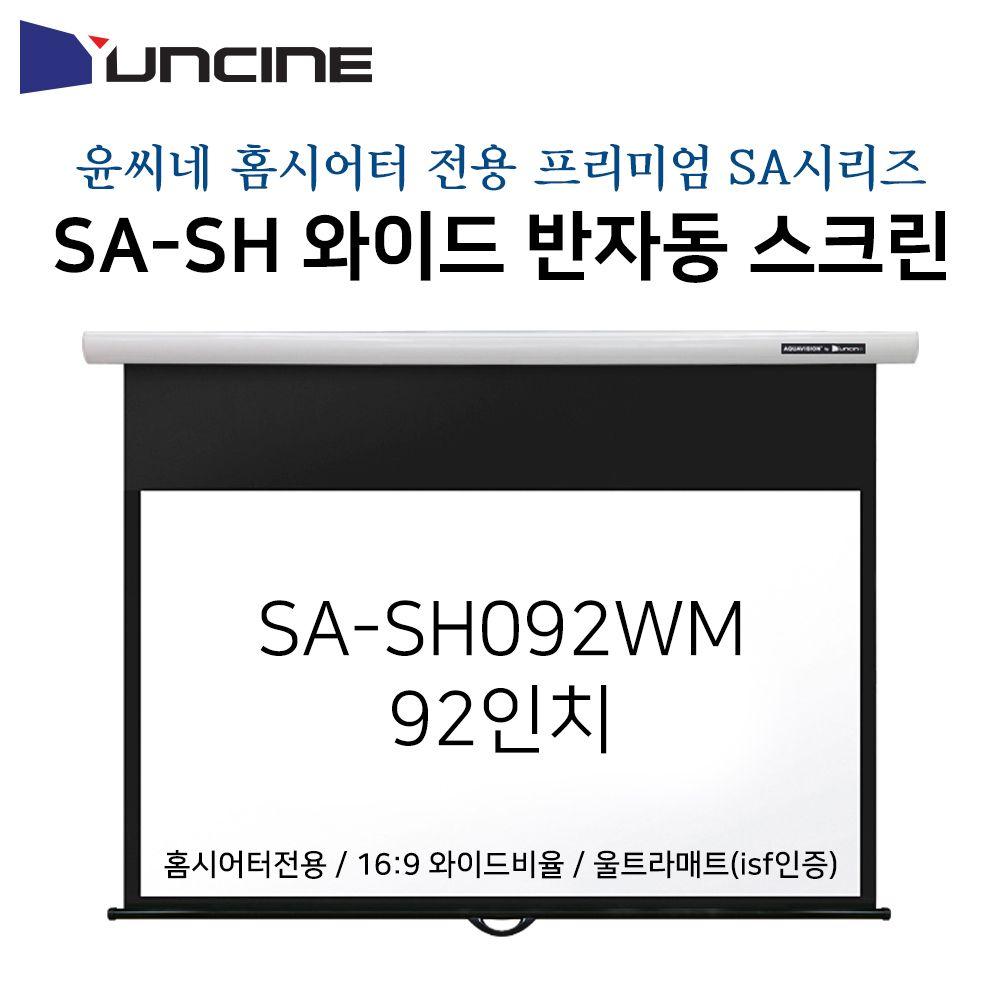 윤씨네-프리미엄와이드홈시어터용빔스크린 SA-SH092WM