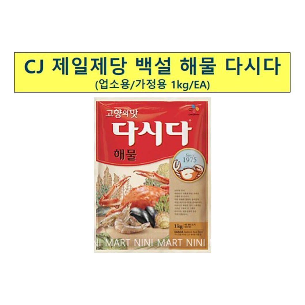 해물 다시다 백설 1kg x10개 업소용 조미료 업소 식당