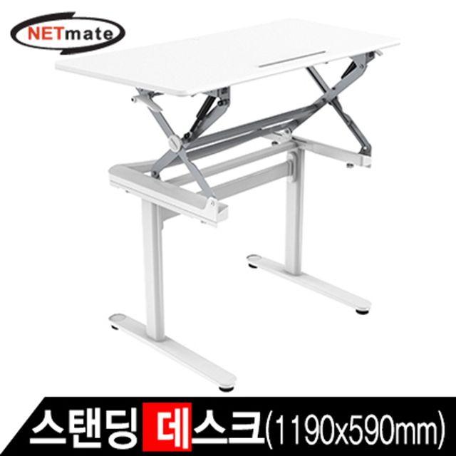 NETmate 스탠딩 데스크(1190x590x750 1100mm 화이트)