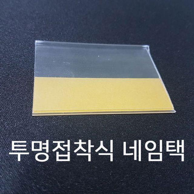 투명접착식 네임택 [제작 대량 도매 로고 인쇄 레이저 마킹 각인 나염 실크 uv 포장 공장 문의는 네이뽕]