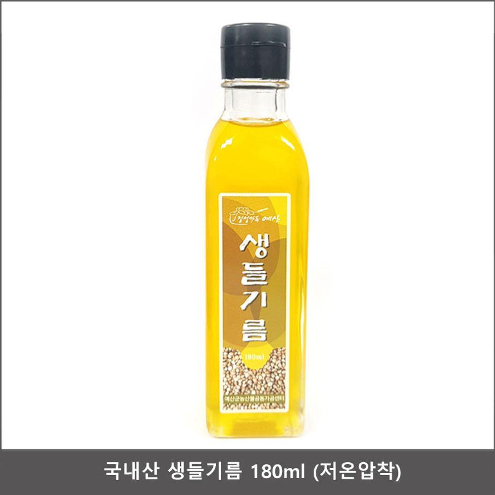 국산 생들기름 180ml (저온압착)