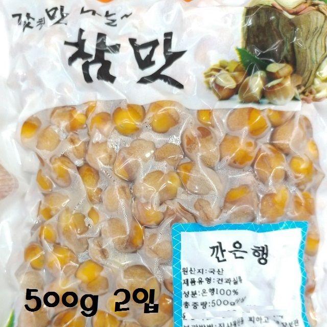 감칠맛 참맛 국내산 깐은행 1kg 이상