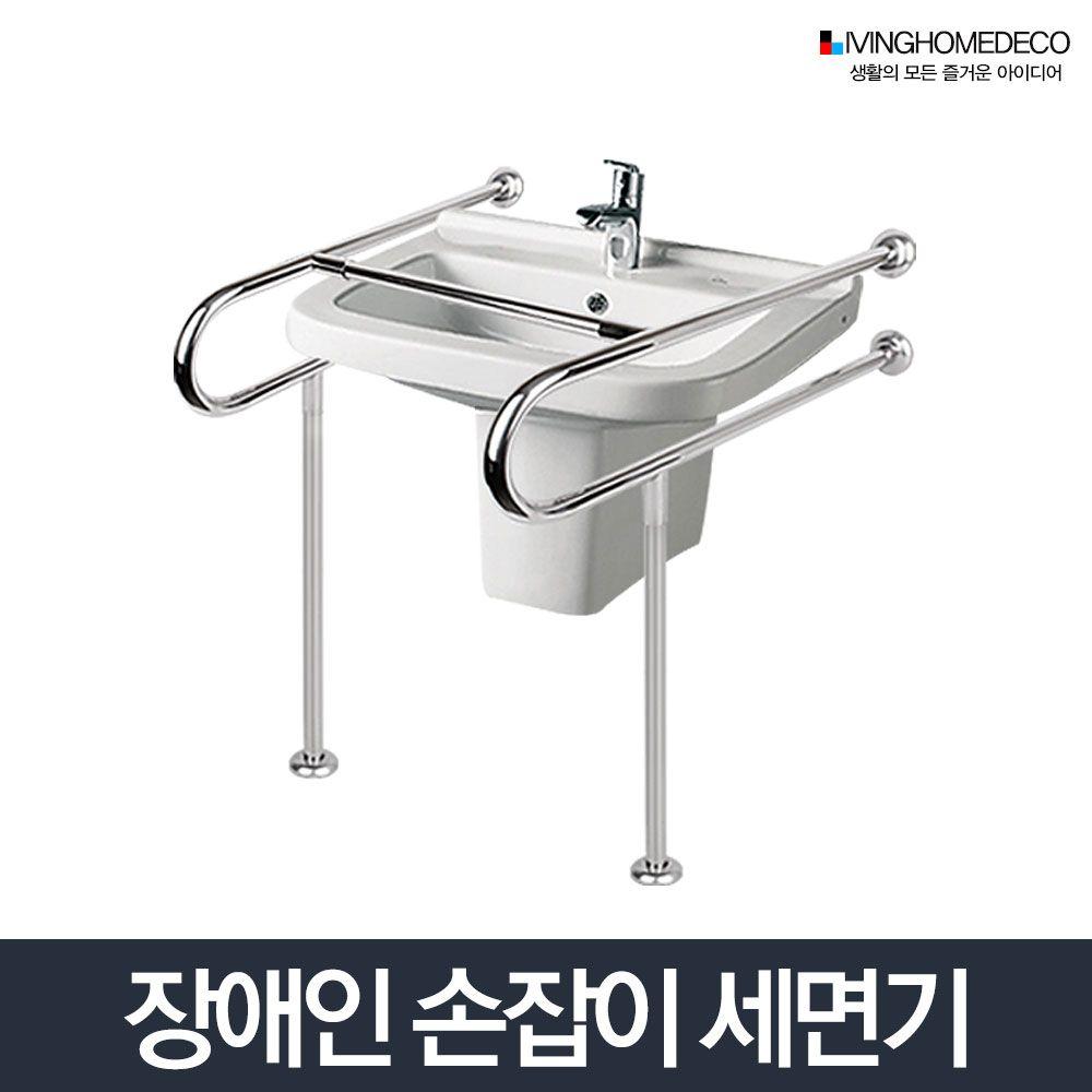 장애인손잡이 세면기-노약자 변기 보조 화장실 안전