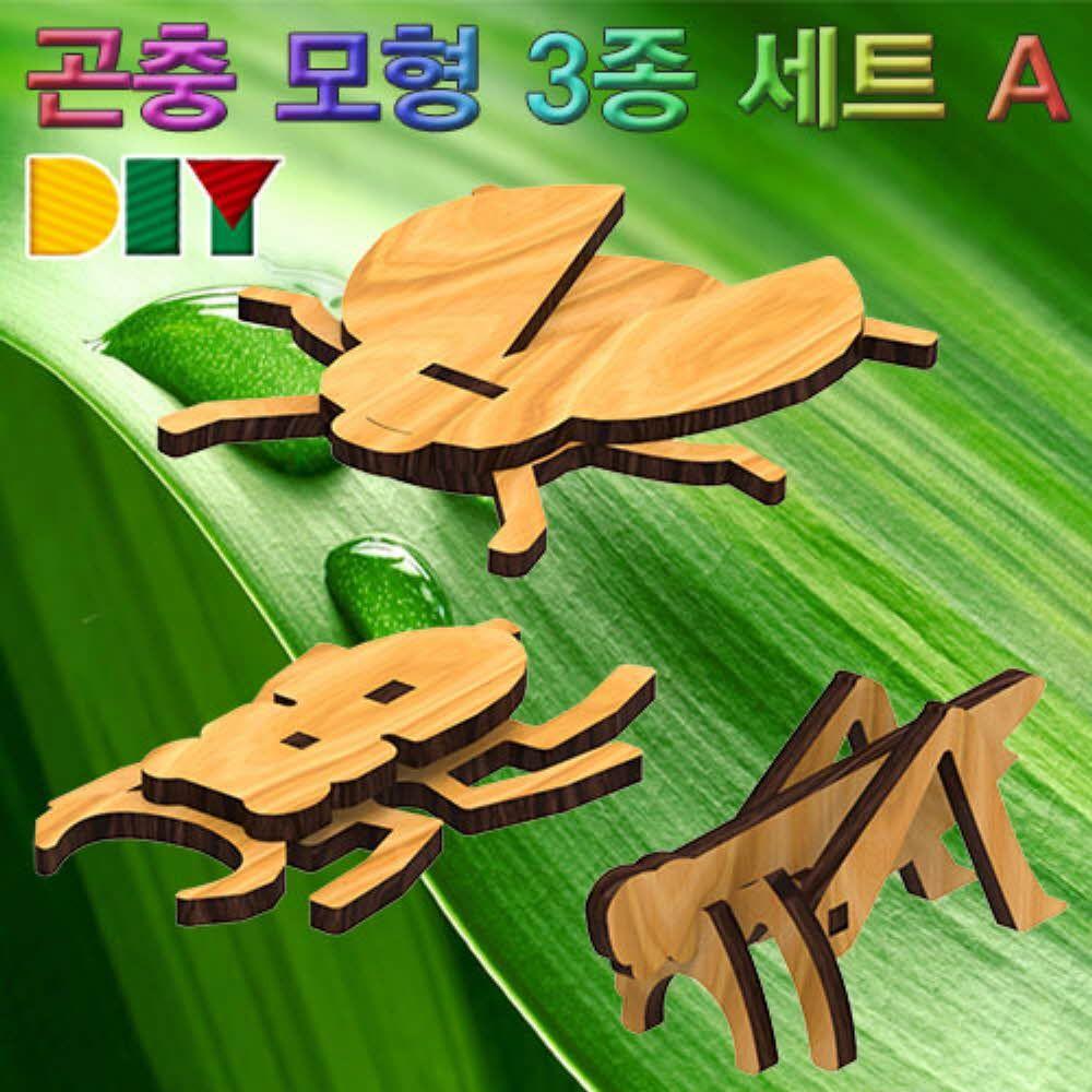 과학 키트 DIY 곤충 모형 3종 세트 A 실험 상자 교구