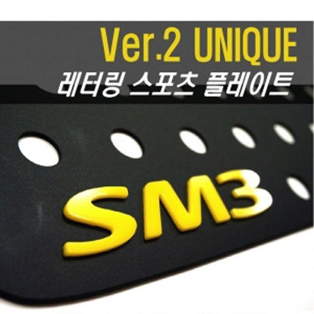 SM3 레터링 스포츠 플레이트 몰딩 좌우 1set