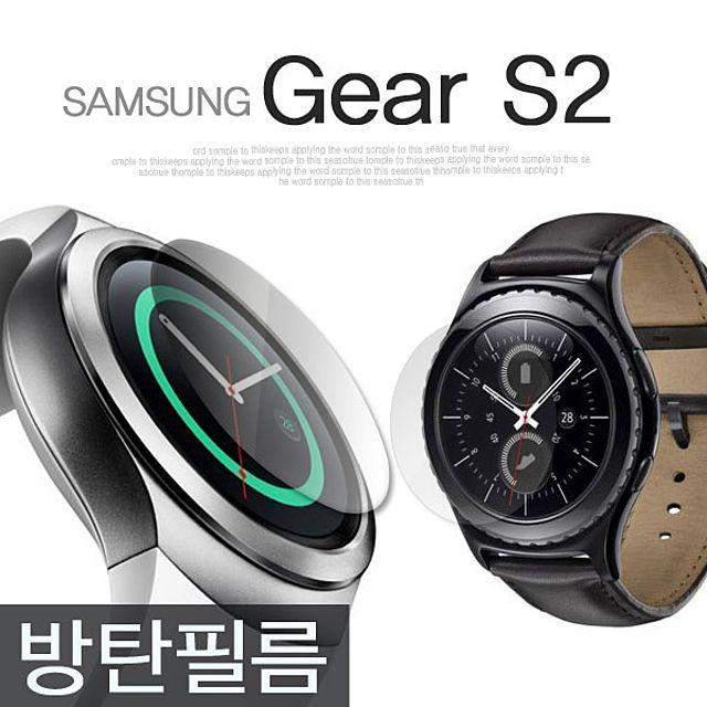갤럭기 기어 S2 클래식 3G 전용 방탄 액정 보호 필름 (2장 세트) Galaxy Gear S2