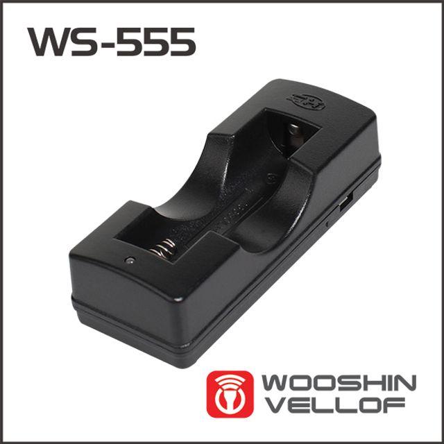 우신벨로프 WS-555 5핀 18650배터리 1구충전기