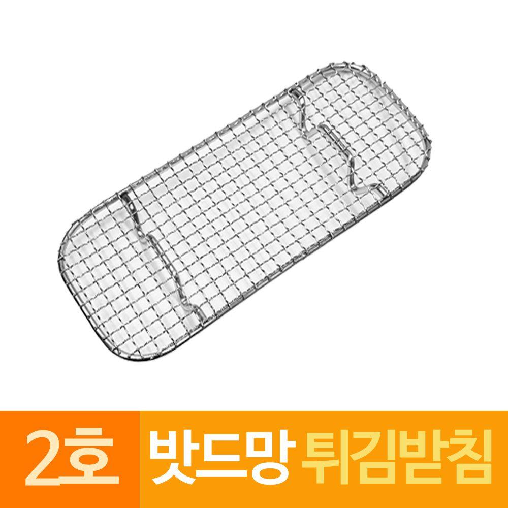 스텐 밧드망 튀김받침망 돈까스망 2호소형