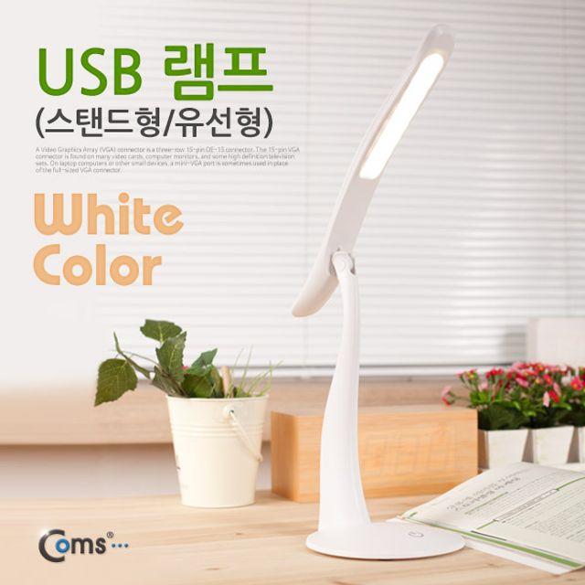 Coms USB 램프/스탠드형/유선형/