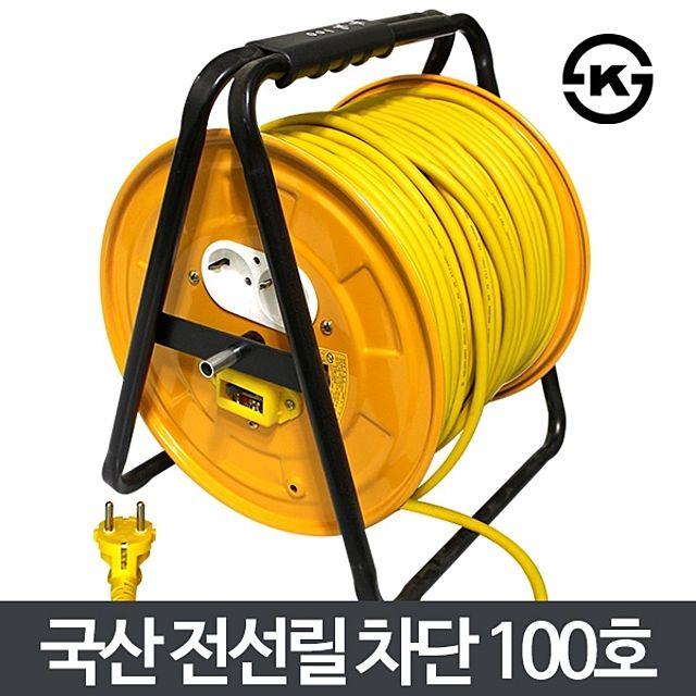 전선릴 차단 100호/전선 전기선 릴선 작업선 연장선 전기선연결 전선종류 전선케이블 전기케이블