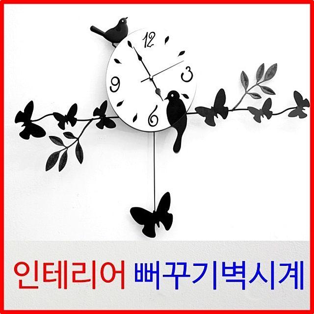 인테리어벽시계 버꾸기시계 벽시계 인테리어소품 시계 집들이선물 무소음벽시계 개업선물