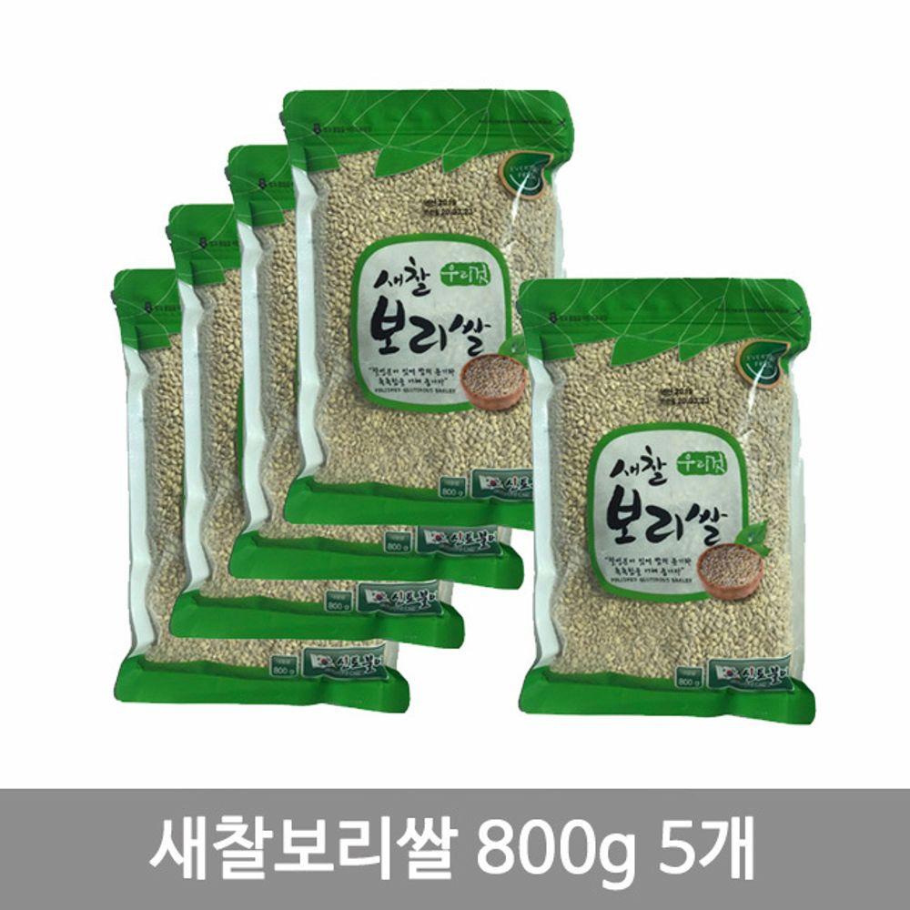 새찰보리쌀 800g 5개 맛있는 밥짓기 국내산 보리