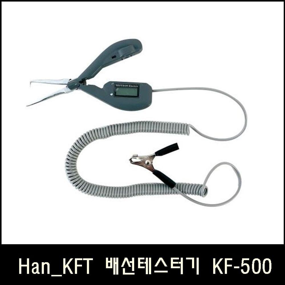 Han_KFT 배선테스터기 KF-500
