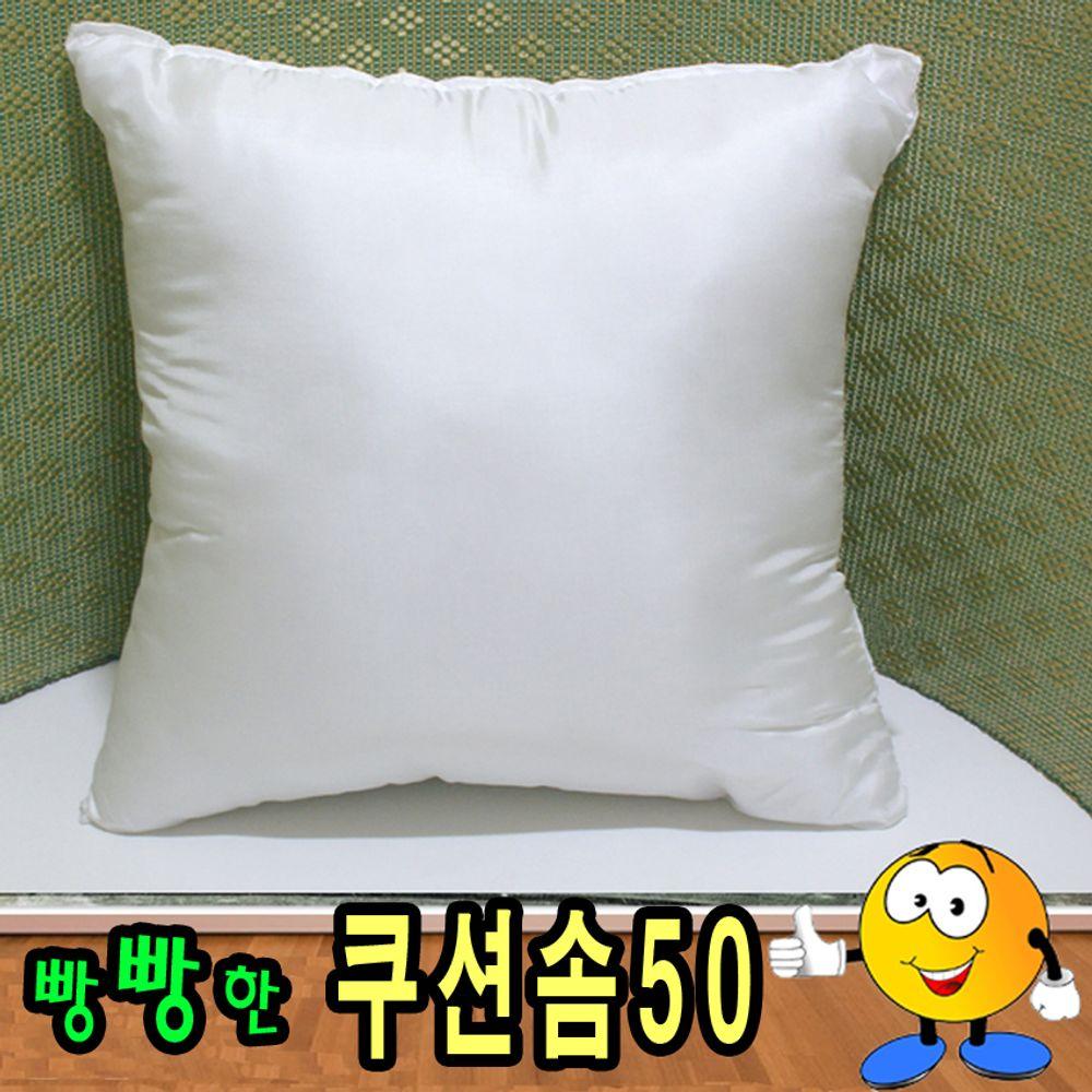 쿠션솜50지퍼형솜쿠션솜속지압축포장