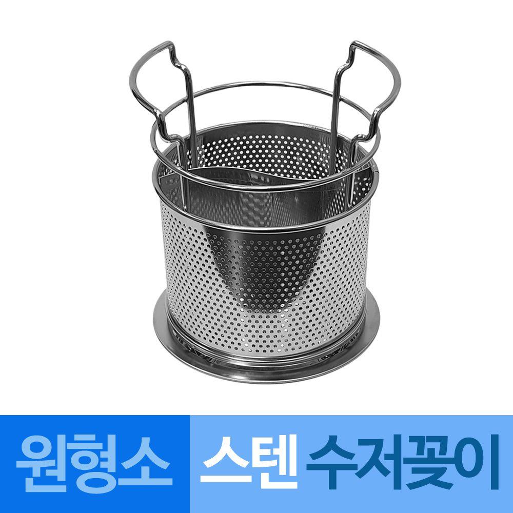 대흥 스텐타공 물빠짐 수저꽂이 원형소