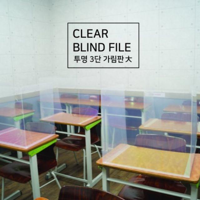 PP 투명 3단가림판 대형 50매 박스배송 희망화일