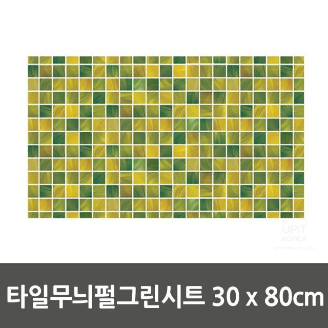 타일무늬펄그린시트 30 x 80cm (10개입)