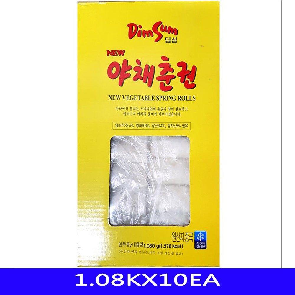 춘권 즉석식품 영양간식 딤섬 1.08KX10EA