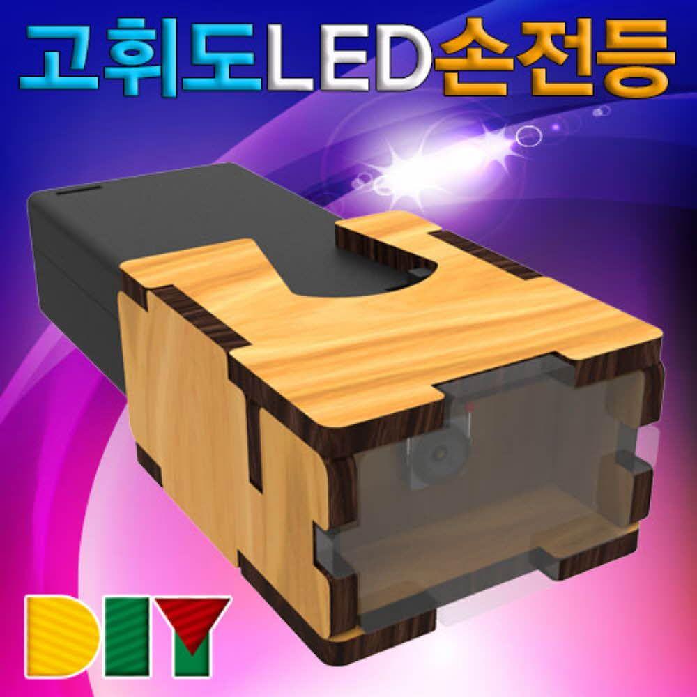 과학 키트 DIY 고휘도 LED 손전등 실험 상자 교구