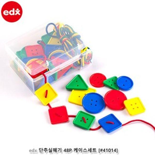 실꿰기 케이스 세트 어린이 장난감 감각발달 완구