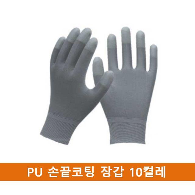 국산 PU 손끝코팅 장갑 10켤레