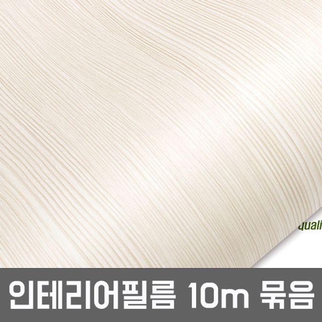 무늬목시트 10m 1롤묶음 WBI10T155 헤라증정