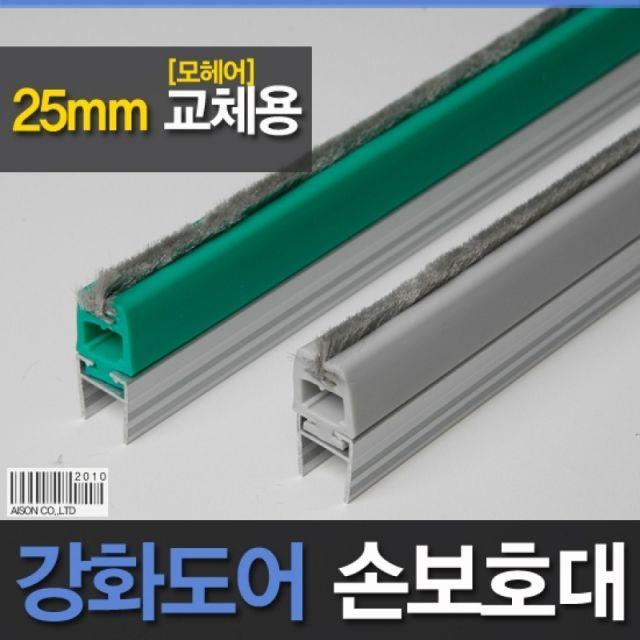 (유리문손보호대소모품)25mm(A-600)198cm모헤어(단품)