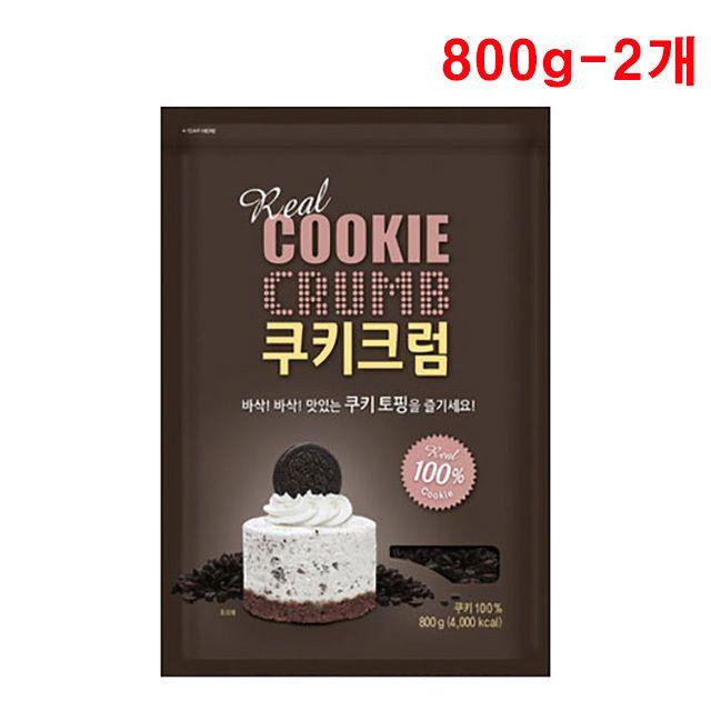 아이스크림재료 쿠키크럼 800g 2개