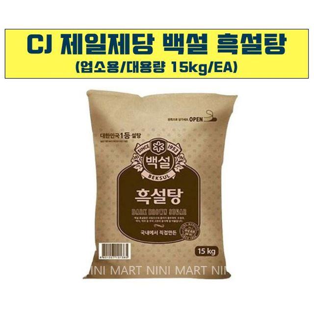 흑설탕 백설 15kg 대용량 검정 설탕 조미료 식당 업소
