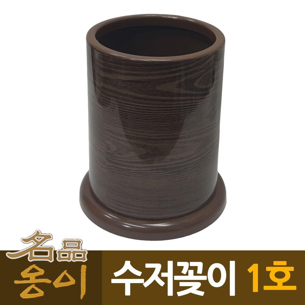 옹이 나무무늬 업소용 수저꽂이 1호