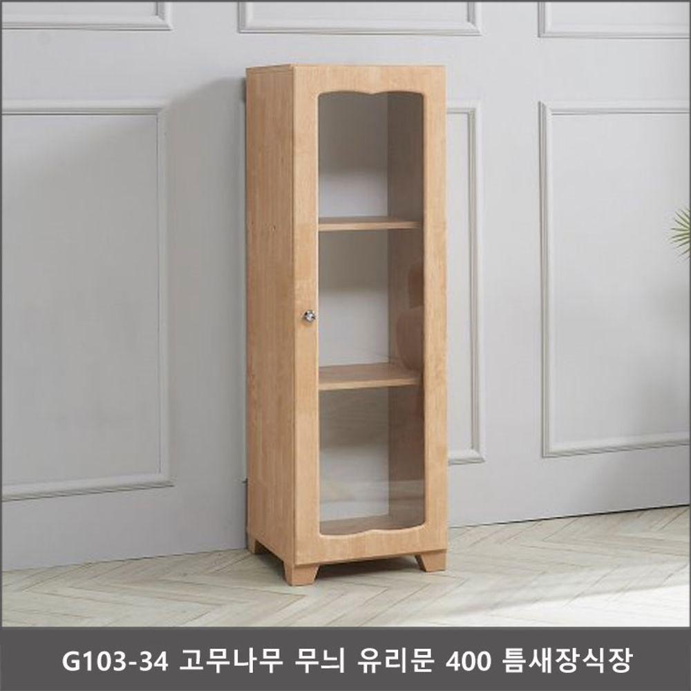G103-34 고무나무 무늬 유리문 400 틈새장식장