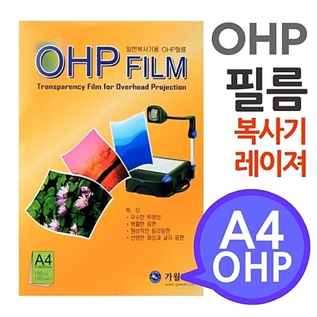 [A4 OHP 필름 흑백복사기 레이져프린터용 100매] 시각자료 프리젠테이션 환등기용 미술교구 학교유치원미술학원