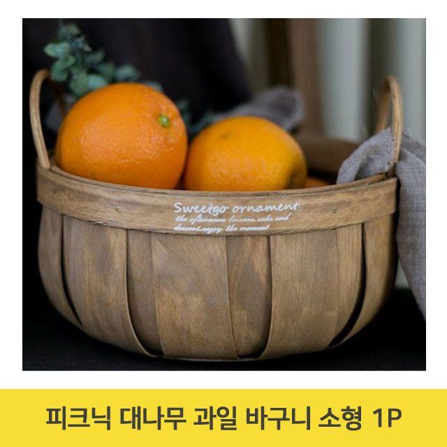피크닉 대나무 과일 바구니 소형 1P 라탄 바스켓