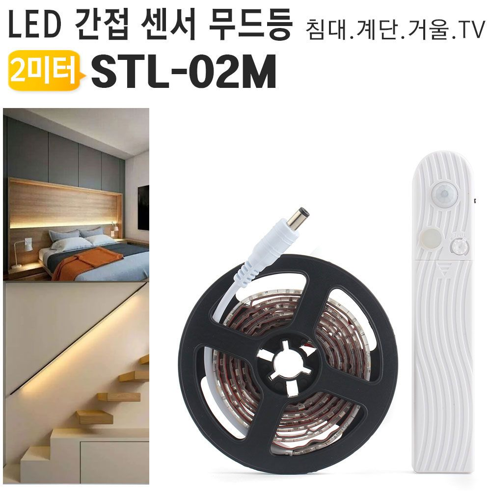 센서 LED 침대조명 LED라인 간접무드등 STL-02M 2미터