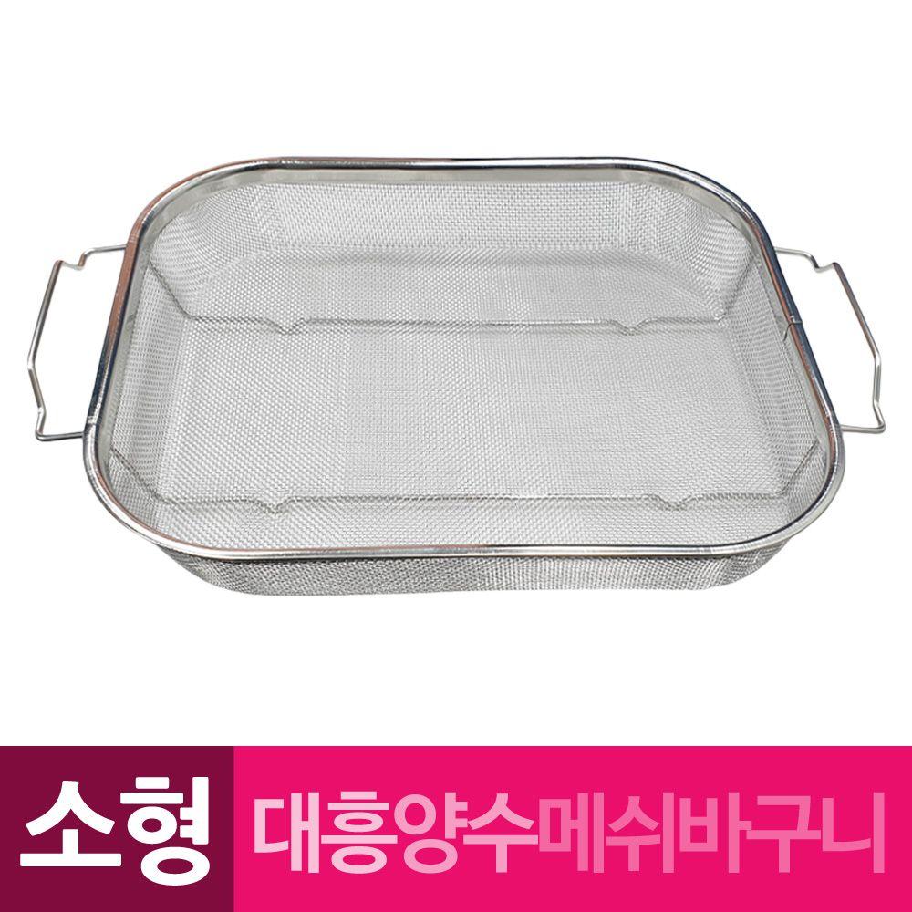 대흥 사각 양쪽손잡이 메쉬바구니 소형