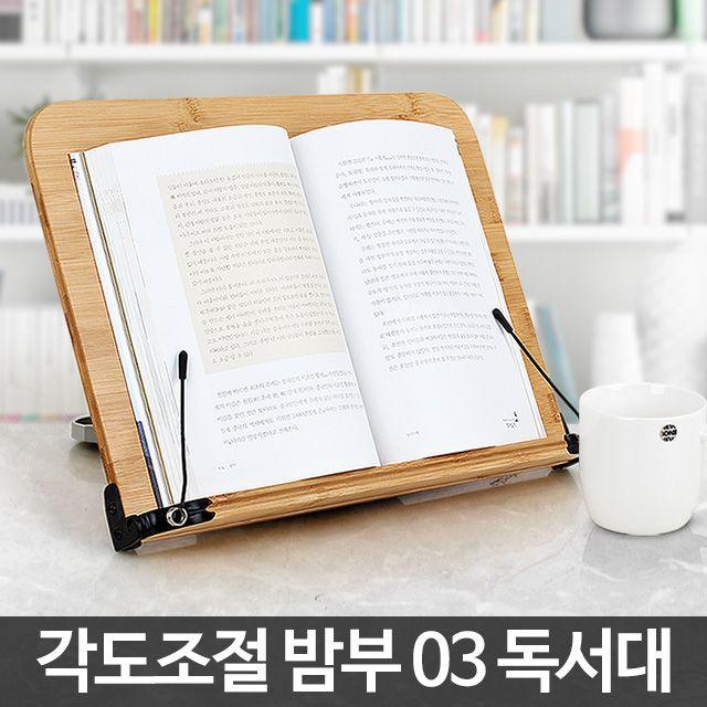 밤부03 독서대 접이식 책스탠드 독서받침대 필기 걸이